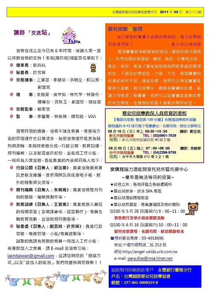 期刊38-P5.jpg