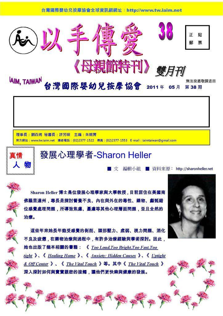 期刊38-P1.jpg