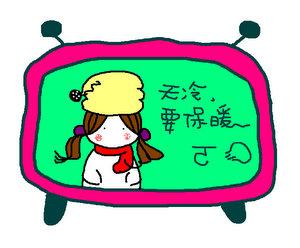 阿妹仔(天冷篇).jpg