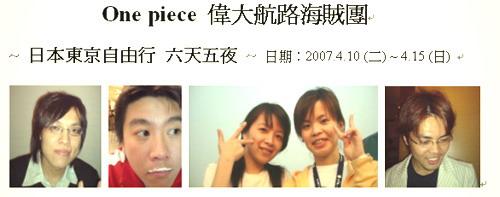 快樂日本自由行組員