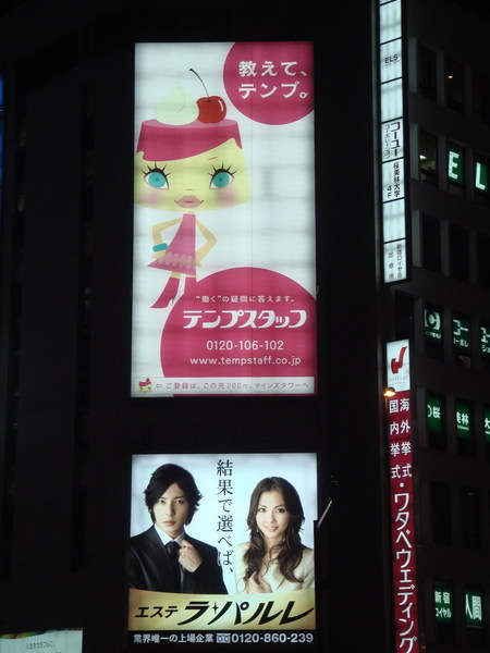 玉木宏代言美容廣告