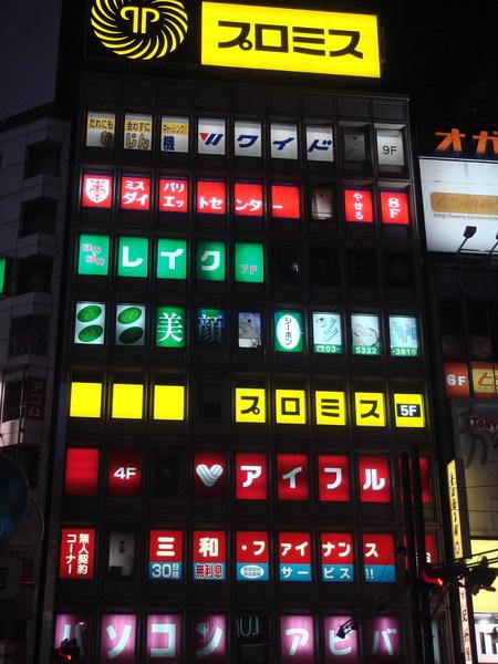 整棟都是廣告看板燈  很可愛