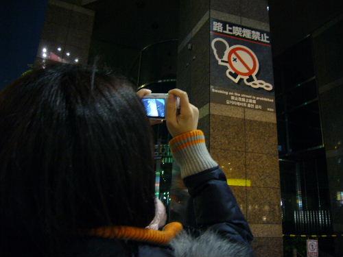 新宿很多路上請勿吸煙告示