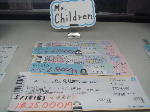Mr.Children演唱會門票  25000日幣