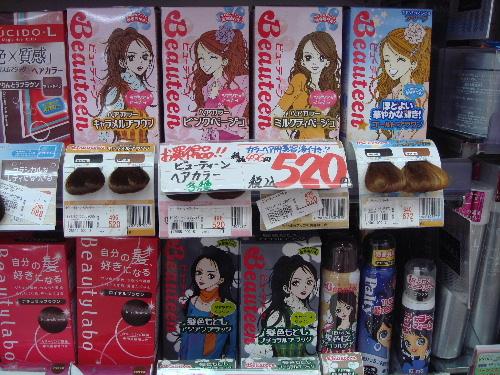 矢澤愛畫的染髮劑封面