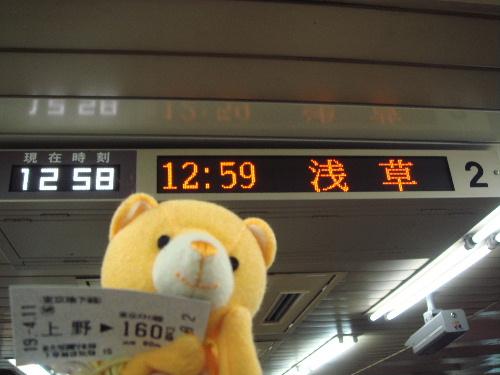 12:59車班會來 現在還有一分鐘