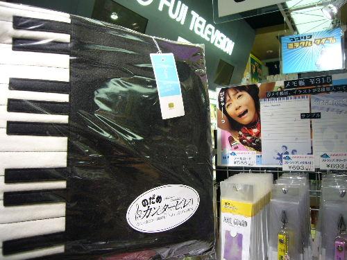 2007_0411_190343我掙扎好久 決定買了個鋼琴包回來.JPG