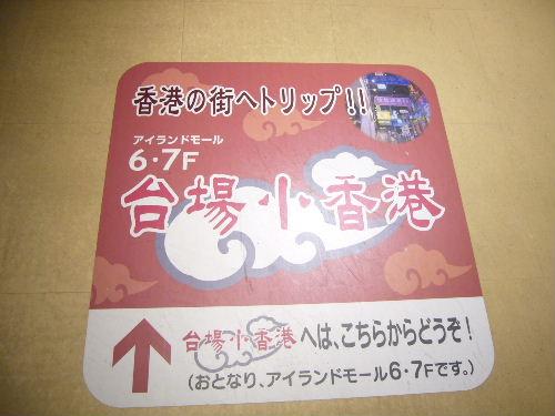 2007_0411_212257台場小香港.JPG