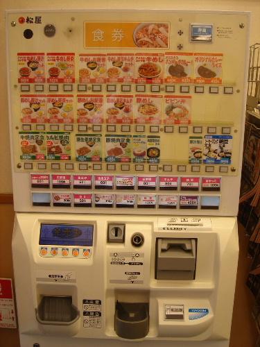2007_0412_151822先在食券機買券.JPG