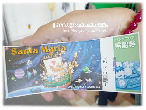 Santa Maria的船票