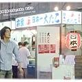 道頓堀往心齋橋的路上這間的日本一章魚燒最有名!!