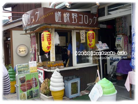 沒吃到的100円可樂餅