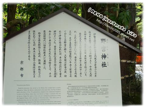野宮神社的介紹