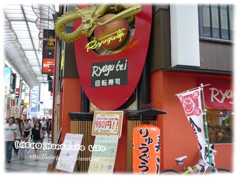 很有名的金龍迴轉吃到飽的壽司