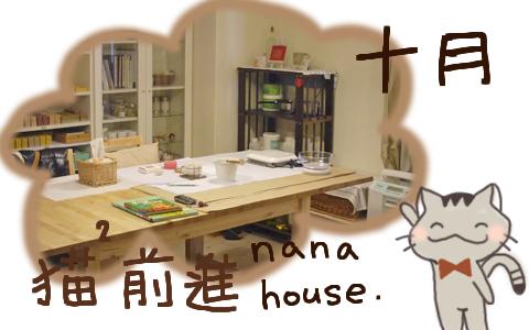 10月 猫猫前進nana house.png
