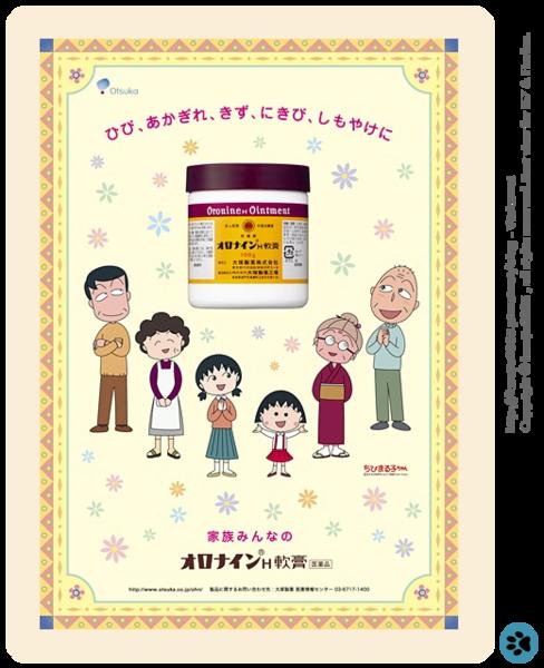 大塚 Oronine H 軟膏