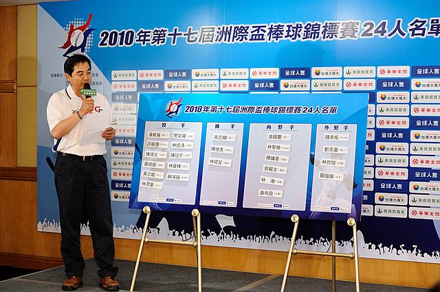 末代洲際盃中華獲第四