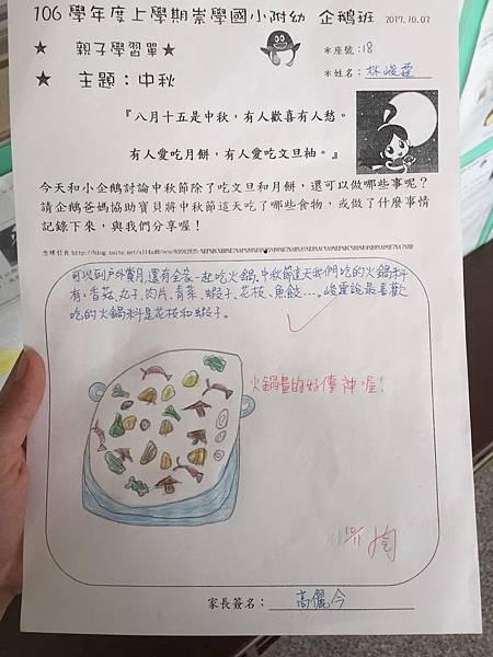 中秋學習單_171013_0004.jpg