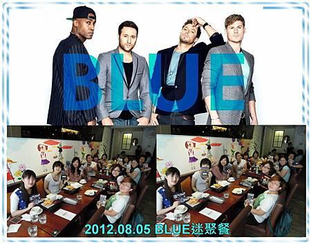 BLUE迷聚餐活動