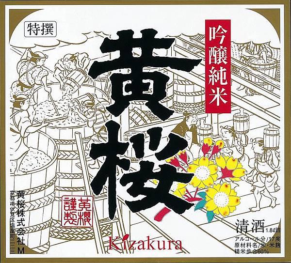 kizakura7