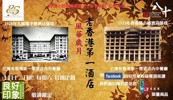 風華歲用老香港酒店