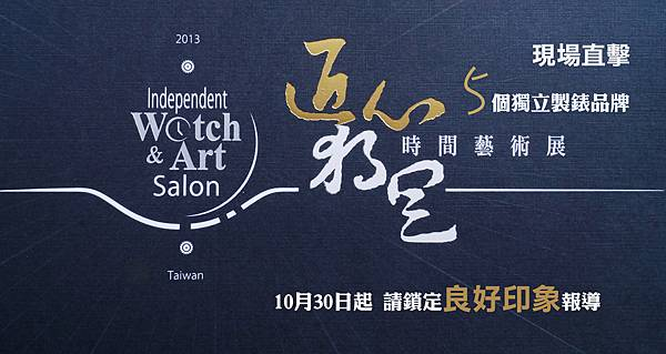 2013 Independent Watch & Art Salon Taiwan