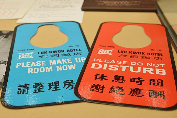 Showcase Display of the Former Luk Kwok Hotel Items to Celebrate its 80th Anniversary (2)