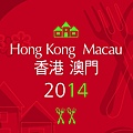2014 Michelin Guide Hong Kong Macau