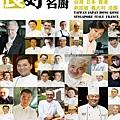 best chef 2014