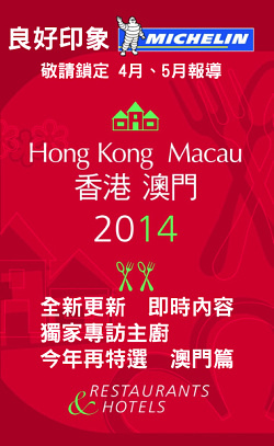 michelin-hong-kong-macau-2014