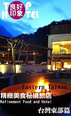 TOP HOTEL Eastern Taiwan