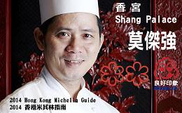 sp chef mok2 2M
