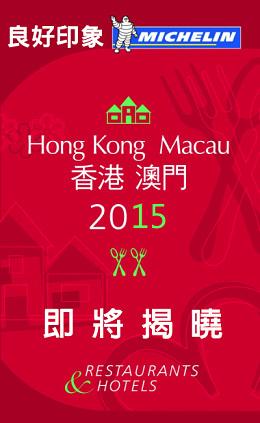 michelin-hong-kong-macau-2015.jpg