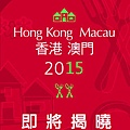 michelin-hong-kong-macau-2015.jpg
