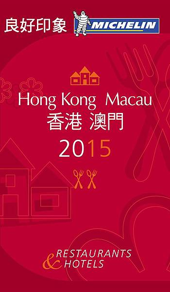 2015 Hong Kong Michelin Guide.jpg