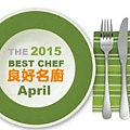 THE BEST CHEF 2015 !@.jpg