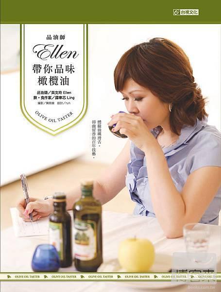品油師Ellen帶你品味橄欖油