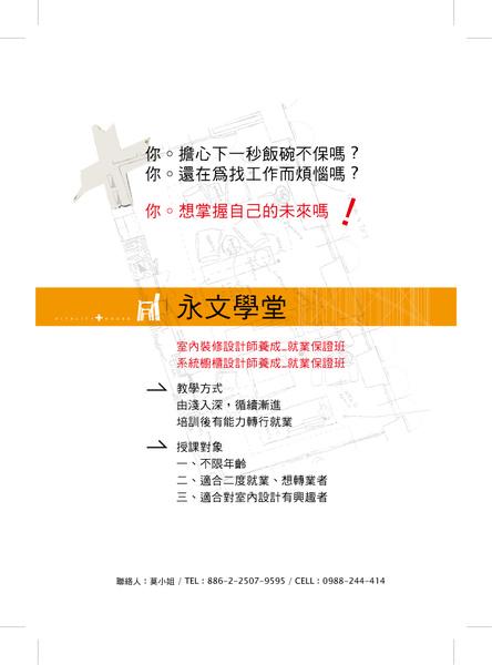 永文_物業協會廣告.jpg