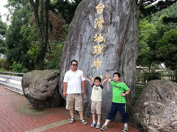 台灣地理中心~在南投