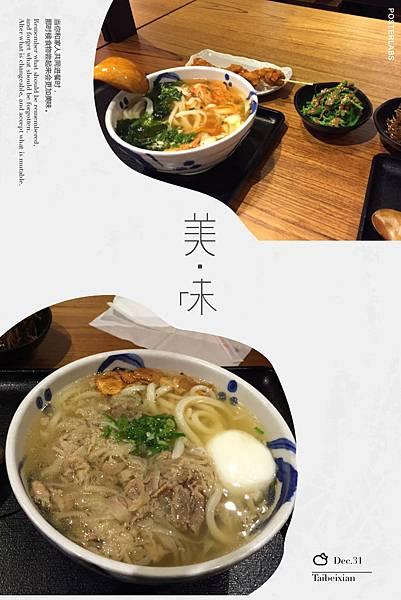 松山文創吃吃吃