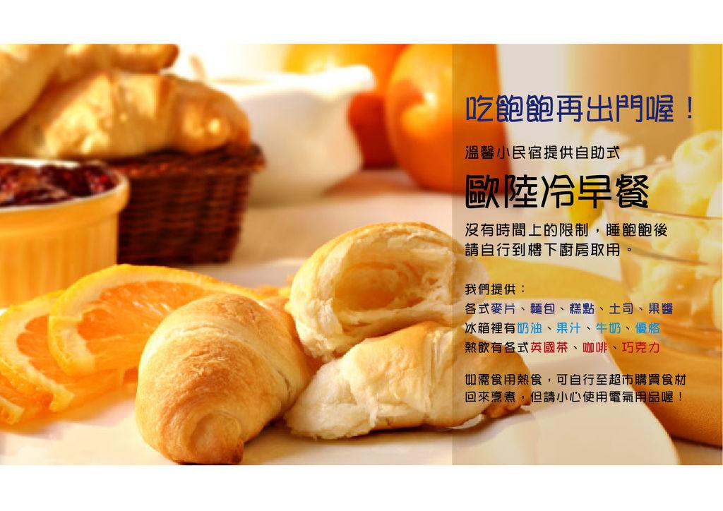 Breakfast_A4.jpg