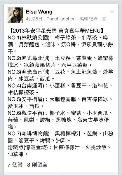 2013補給清單