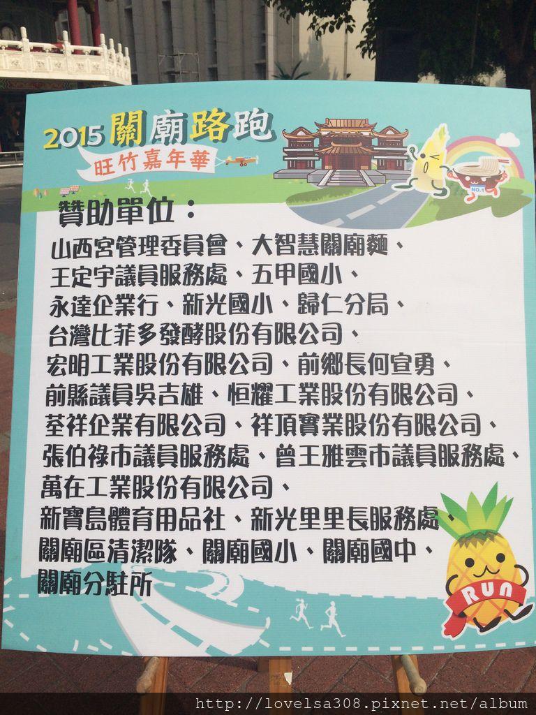 May 10, 2015 第一屆關廟路跑-贊助單位