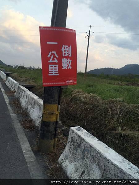 October 17, 2015 南澳山水樂活公益路跑