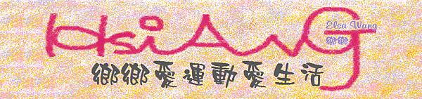 底圖-粉橘紫-HSIANG放大置中-ElsaWang鄉鄉-鄉鄉愛運動愛生活.png