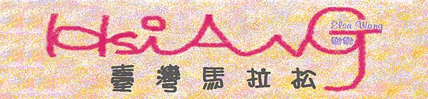 底圖-粉橘紫-HSIANG放大置中-臺灣馬拉松.png