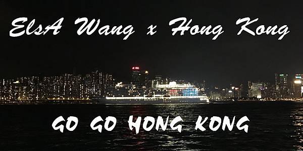 HONG KONG TRIP 落浮水印.jpg