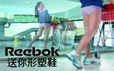Reebok活動專區圖.jpg