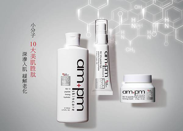 am+pm skincare RX10胜肽抗皺露霜精華系列主視覺