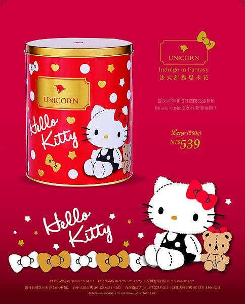 Hello Kitty 22.8cm-28.5